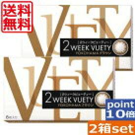 その場で使える200円クーポン発行中!(送料無料)ポイント10倍!2ウィークビューティー×2箱(YOKOHAMAブラウン)(ビューティー)(カラコン)(2week)(ツーウィーク)(2個)(ツーウィークビューティー)