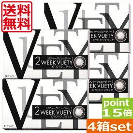 (送料無料)ポイント15倍!2ウィークビューティーUV(KYOTOブラック)×4箱(ビューノ)