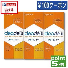 今すぐ使えるクーポン¥100配布中!ファーストケア クリアデュー360ml×3本(送料無料)(ポイント5倍)(あす楽対応)(cleardew)(mail)(後払可)(オフテクス)ソフトコンタクト用 洗浄液 ケア用品