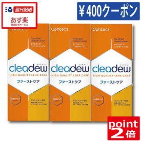 今すぐ使えるクーポン\400配布中!ファーストケア クリアデュー360ml×3本(送料無料)(ポイント2倍)(cleardew)(あす楽対応)(後払い可)(オフテクス) ソフトコンタクト用 洗浄液 ケア用品