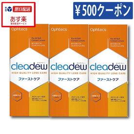 今すぐ使えるクーポン¥500配布中!ファーストケア クリアデュー360ml×3本(送料無料)(cleardew)(あす楽対応)(後払い可)(オフテクス) ソフトコンタクト用 洗浄液 ケア用品