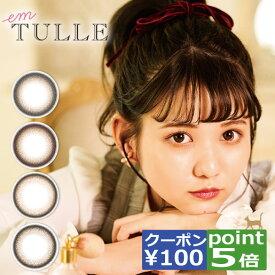 今すぐ使えるクーポン¥100配布中!(ポイント5倍)en TULLE エンチュール(1箱10枚)×1箱 佐藤ノア
