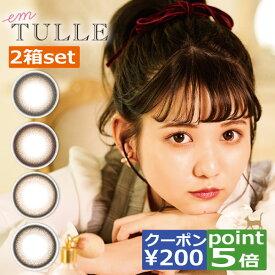 その場で使える¥200クーポン配布中!(ポイント5倍)en TULLE エンチュール(1箱10枚)×2箱 佐藤ノア