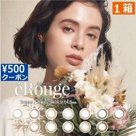 クーポン500円 eRouge エルージュ カラコン×1箱 度あり 度なし カラコン カラーコンタクト 度ありカラコン DIA14.5mm/14.1mm 大屋夏南 2週間 2week)(後払OK)