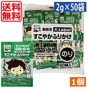 【送料無料】永谷園 業務用 A-Labelすこやかふりかけのり ×1個大容量 Aラベル