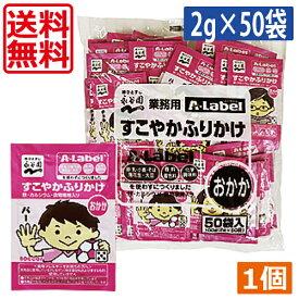 【送料無料】永谷園 業務用 A-Labelすこやかふりかけおかか ×1個大容量 Aラベル