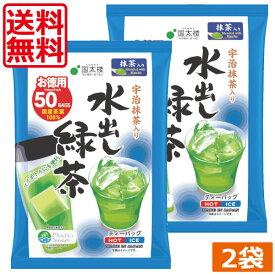国太楼 宇治抹茶入り水出し緑茶 (50パック) ×2袋 大容量 節約 お徳用パック