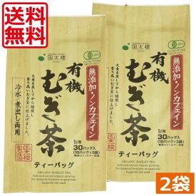 国太楼 有機むぎ茶 10g*30P ×2袋 大容量 節約 お徳用パック ノンカフェイン