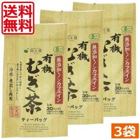 国太楼 有機むぎ茶 10g*30P ×3袋 大容量 節約 お徳用パック ノンカフェイン