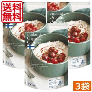 送料無料 日食 フィンランド産オーガニックオートミール 250g ×3袋 有機オーツ麦100% たんぱく質、ビタミンB1 鉄分 食物繊維