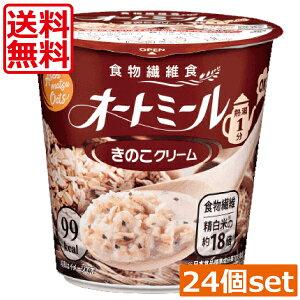 【あす楽対応】【送料無料】旭松 オートミール きのこクリーム 24.2g ×2ケース (24個)