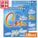 CMプラスネオ 15ml×2本 (送料無料)(mail)