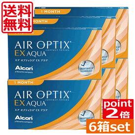 (送料無料)ポイント2倍! エアオプティクスEXアクア(O2オプティクス)×6箱アルコン エアオプティクスexアクア 処方箋不要 エアオプ 日本アルコン 1ヶ月使い捨て 1ヶ月 1month
