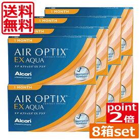 (送料無料)ポイント2倍! エアオプティクスEXアクア(O2オプティクス)(遠視用)×8箱アルコン エアオプティクスexアクア 処方箋不要 エアオプ 日本アルコン 1ヶ月使い捨て 1ヶ月 1month
