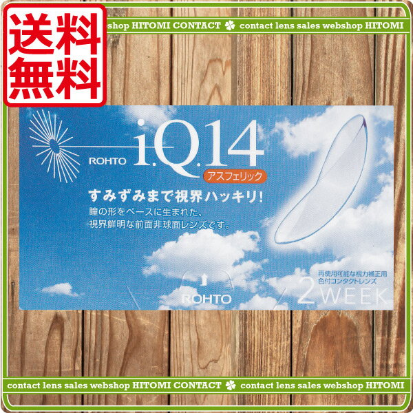 処方箋不要!ポイント2倍!ロート IQ14アスフェリック(6枚)×1箱 (送料無料) (国際格安配送) (後払い可)