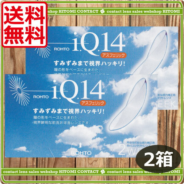 処方箋不要!ポイント2倍!(送料無料)ロート IQ14アスフェリック(6枚)×2箱 (国際格安配送)    10P05July14(後払い可)