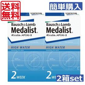 メダリスト2 (6枚)×2箱 ボシュロム メダリストII コンタクトレンズ 2week