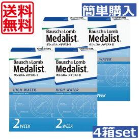 メダリスト2 (6枚)×4箱 ボシュロム メダリストII コンタクトレンズ 2week