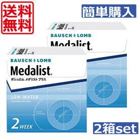 メダリストプラス(6枚)×2箱 送料無料 2week コンタクト コンタクトレンズ 2週間使い捨て