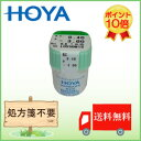 (期間限定)(送料無料)処方箋不要!ポイント10倍!HOYA(ホヤ)ハードEX(H-EX)×1枚 (国際格安配送) 10P05July14(ハード)(後払い可)