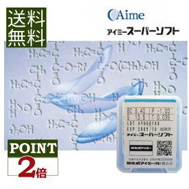 ポイント2倍!アイミー スーパーソフト×1枚常用 ソフトコンタクトレンズ 送料無料 処方箋不要 国際格安配送