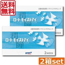 ロート モイストアイ(6枚)×2箱 2ウィーク 送料無料 シリコン iQ14 バイオフィニティ