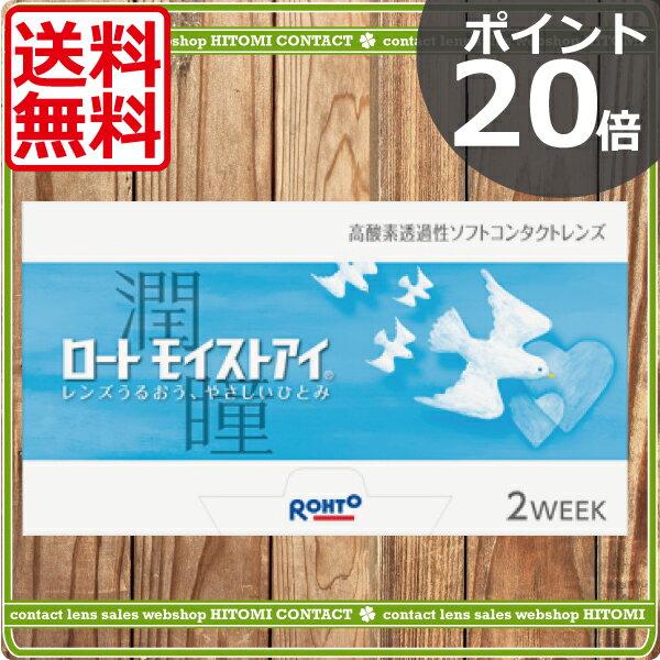(送料無料)ポイント20倍!(ロート)モイストアイ(6枚)×1箱) (国際格安配送) 10P05July14(後払い可)