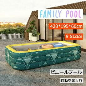 ビニールプール 大型 プール 家庭用プール 4.28m ベビープール 子供用 キッズプール エアープール 夏 無線自動充気 簡単組み立て 女の子 男の子 幼児 子ども 水遊び 大人 折りたたみ