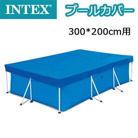 INTEX インテックス プール カバー 大型 プールカバー 防塵300*200cm用 ビニールプール 大きい ファミリープール 水道代 節約 送料無料 intex-58106 【プールと共に購入して場合−500円】