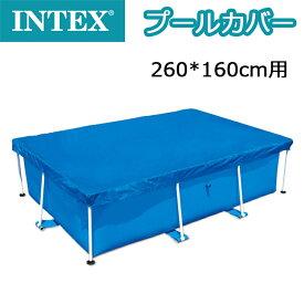INTEX インテックス プール カバー 大型 プールカバー 防塵260*160cm用 ビニールプール 大きい ファミリープール 水道代 節約 送料無料 intex-58105 【プールと共に購入して場合−500円】