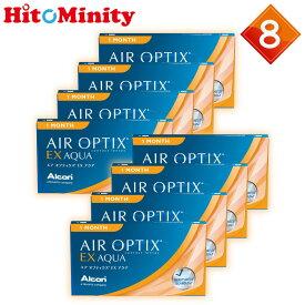 アルコン エアオプティクスEXアクア 1か月定期交換コンタクトレンズ 3枚入 8箱セット