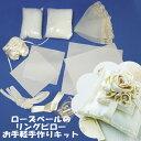 【お裁縫初心者向けお手軽リングピロー手作りキット】ローズベールのリングピロー(シャンパンゴールド)裁断済み、難しい薔薇は作り済…