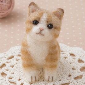 【アクレーヌ】スターターキット(針・マット)付き茶トラの子猫のマスコット手作りキットセット【フェルトで作る虎猫のぬいぐるみ 自由研究 ウェルカムドール】