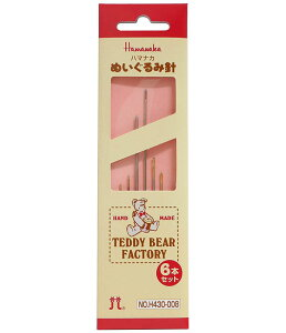 ハマナカぬいぐるみ用の針6本セット【テディベア・ウェルカムドール用】目付けにも便利な長い針とのセット