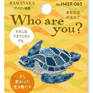 プペ刺繍ワッペン(アオウミガメ)3枚入り 手作り ハンドメイド ワンポイント アップリケ アイロン接着 diy 動物 亀