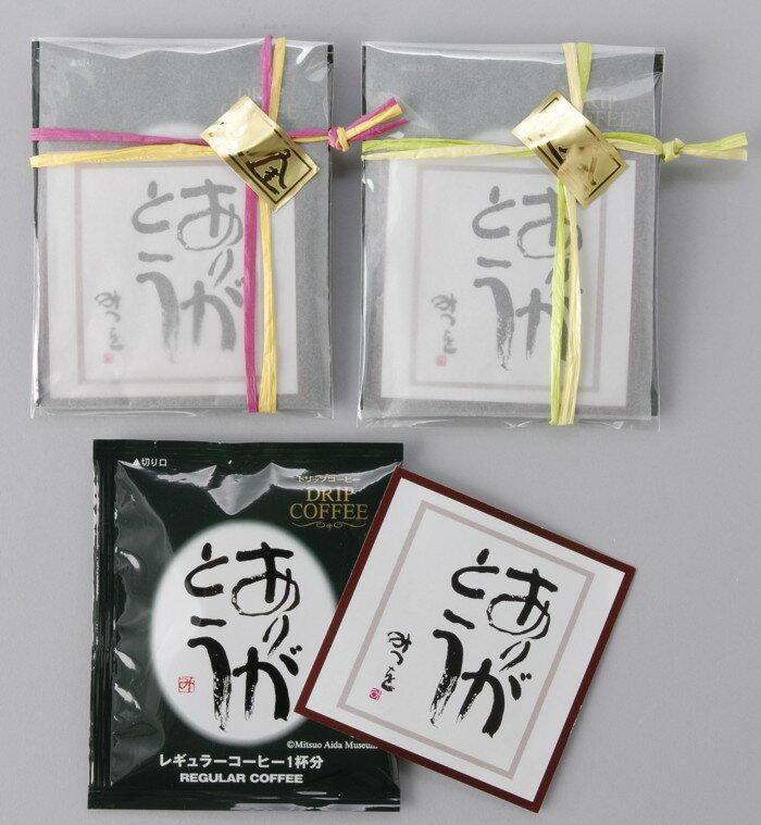 相田みつをカード付ドリップコーヒー(1包入り1個)「ありがとう」のプチギフト【あいだみつを 結婚式 記念品 珈琲】