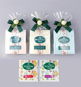 ミントン・フレーバーティープチセット(アールグレイ・ウバセイロン各1袋のティーバッグ入り)紅茶 プチギフト 結婚式 ホワイトデー※カラーは選べません