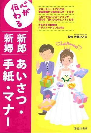 結婚準備のフローチャート付挨拶の本。新郎新婦あいさつ・手紙・マナーの本