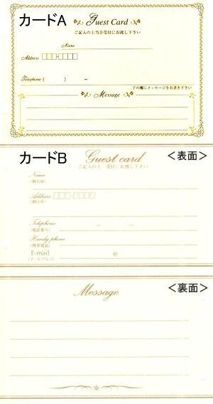 ゲストカードは、AタイプとBタイプ、どちらが良いかな?