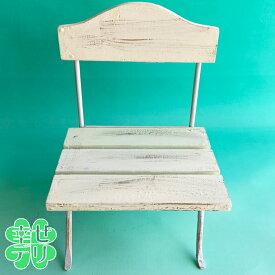 ディスプレイスタンド【木製チェア】(アンティークホワイト)幅18×奥行15×高さ25cm 1脚(フラワーベース ウェルカムドール用 イス 一人用 結婚式 花嫁DIY)