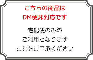 DM便非対応