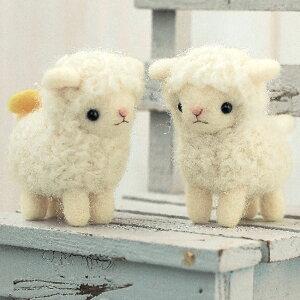 ふたごの羊のマスコット手作りキット【羊毛フェルトで作るひつじのぬいぐるみ 未年 ウェルカムドール ハンドメイド おうち時間】