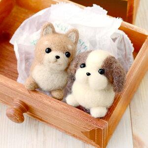 【スターターセット付き】柴犬とシーズーのマスコット手作りキット 羊毛フェルトで作る犬のぬいぐるみ 手芸パック 自由研究 ハンドメイド いぬ