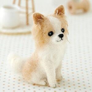 ロングコート チワワのマスコット手作りキットスターターセット(針・マット)付き【羊毛フェルトで作る犬のぬいぐるみ】