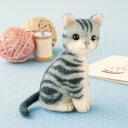 アメリカンショートヘアのマスコット手作りキットスターターセット(針・マット)付き【羊毛フェルトで作る猫のぬいぐ…