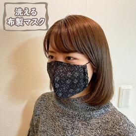 黒の花柄マスク 1枚 普通サイズ 秋冬 大人用 男性用 女性用 メンズ レディース 布マスク 立体型