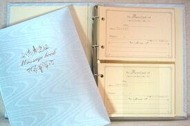カード式ゲストブック(芳名帳)サムシングブルー【バインダー式】結婚式の受付マニュアル付き 寄書きやサイン帳にもOK【あす楽対応】