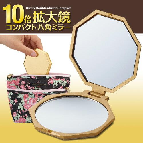 八角形×金色の風水デザイン♪コンパクトな10倍拡大鏡付きミラー【携帯ミラー アイメイクなどの細かいお化粧用鏡】