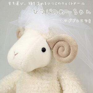 羊のウェイトドールが幸せ運ぶ♪愛も運ぶ♪ひつじのめーちゃん★ベール付き・片足刺しゅう【ウェルカムドール未年ぬいぐるみ】