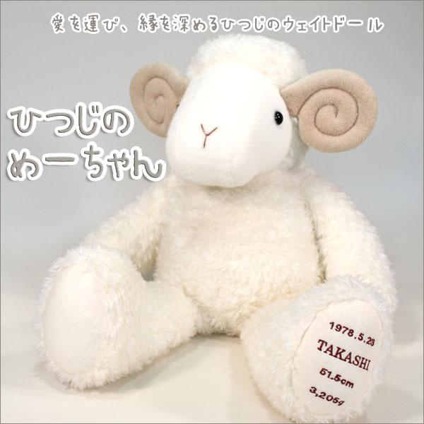 羊のウェイトドールが幸せ運ぶ♪愛も運ぶ♪ひつじのめーちゃん・片足刺しゅう【ウェルカムドール 未年 ぬいぐるみ】【送料無料】